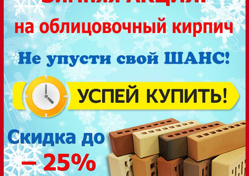 Акция -25%
