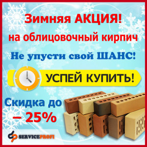 Зимняя АКЦИЯ на кирпич